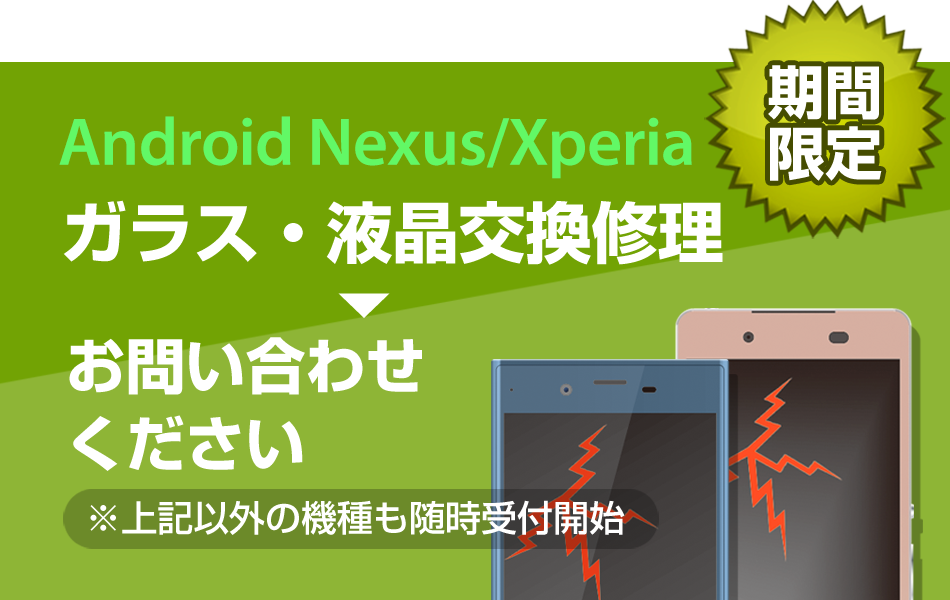 Android ガラス・液晶交換修理最大2000円引き