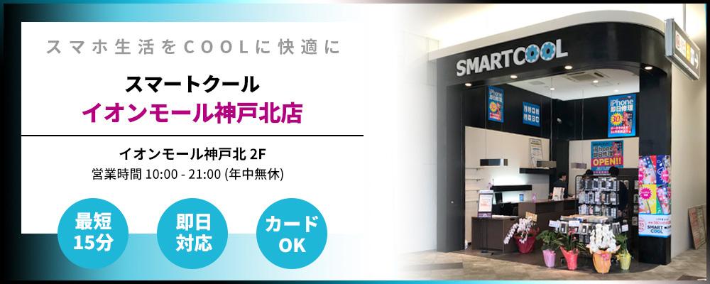 iPhone修理・iPad修理 イオンモール神戸北