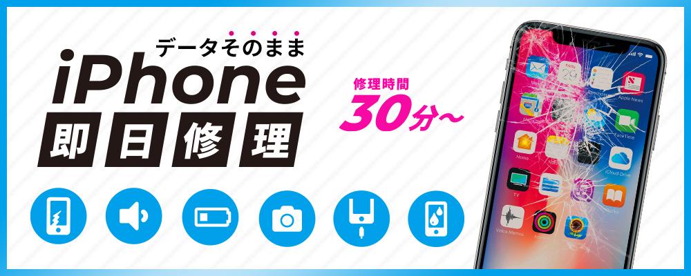 iPhone修理・iPad修理 イオンモール神戸北/神戸ハーバーランドumie店
